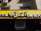 张大师鸭爪爪火锅加盟/鸭爪火锅爪加盟店/加盟费多少