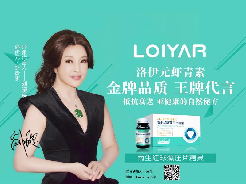 中国洛伊元虾青素 昌辽贸易专业提供洛伊元虾青素雨生红球藻