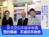 新天空日本大阪大学留学面试预约申请 名额仅限2名