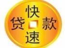重庆空放,应急贷款,当天下款3到100万