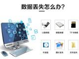 福州晋安西部数据硬盘认不到数据恢复