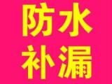 上海防水补漏中心 上海房屋维修中心 浦东防水补漏 涂料粉刷