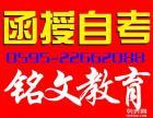 2016年福建农林大学(成人高考)招生简章