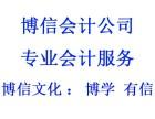 薛城代理记账 注册 审计等就找博信专业会计公司