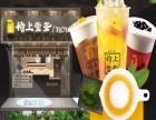 裕上玺茶口碑茶饮品牌连锁加盟
