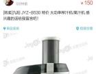 九阳榨汁机JYZ-B530