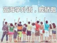 日语新一级N1N2签约班 大连黑石礁富海总校