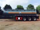化工运输车价格硫酸槽罐车液碱槽罐车半挂厂家直销