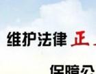南昌公司律师(企业法律顾问