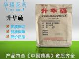促销医用升华硫 500g/袋 医药用级