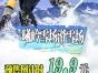 曦岭滑雪场滑雪票37元滑雪+雪服+头盔套票77元