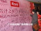越秀区东方宾馆发布会招商会策划主题签到背景搭建公司