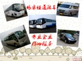 专业北京7-55座中巴出租旅游大巴租赁单位班车租赁优惠!