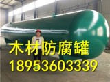 重庆木工机械原木板材防腐阻燃罐操作安装步骤