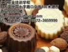 特色巧克力月饼培训班 内黄巧克力月饼技术 王广峰餐饮技术