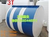 山东厂家3000升锥底塑料桶3吨锥底储罐3方排污水箱