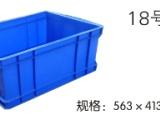 物流箱-物流周转箱-塑料箱-周转箱大号-厂家批发