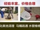 太原太榆路清理化粪池,疏通下水道 厕所,马桶 地漏