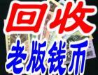 哈尔滨钱币回收,哈尔滨邮票回收,哈尔滨回收纪念币