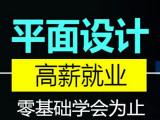 广州里有好的平面设计培训学校 PS软件速成培训班