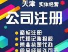 想在天津找个专业记账公司代缴社保 /公积金 社保挂靠