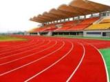 沈阳专业的塑胶跑道施工公司是哪家_葫芦岛塑胶跑道施工