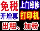 广州黄埔 萝岗上门维修打印机 加粉 包年维护 出租打印机