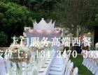 松山湖承接草坪婚礼及中西式婚宴自助餐 围餐配送