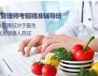 济宁健康管理师报考条件 健康管理师怎么报名