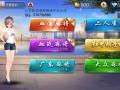 山东新软手机麻将游戏app开发出售,房卡模式新模式新亮点