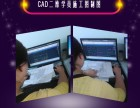 上海建筑机械CAD制图培训 零基础到高级 系统全面 循序渐进