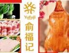 北京烤鸭怎么加盟/俞福记烤鸭加盟费是多少/俞福记烤鸭加盟