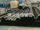 天津 热浸塑钢管 电力涂塑钢管厂家