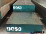 进口国产DC53模具钢材供应商厂家-德松模具钢