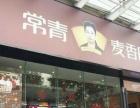 武汉常青麦香园热干面加盟