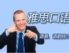 北京雅思5.5-6.0分班 昌平雅思1对1 雅思封闭住宿