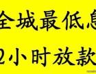 福州连江私人借钱马上拿钱,连江短期私人借钱不骗人的公司!