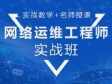 上海网络工程培训班,零基础实战培训班