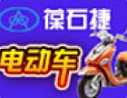 葆石捷电动车加盟