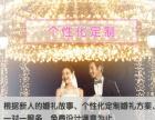 通常婚庆公司分为哪几类 婚庄网婚礼管家服务