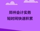 郑州实操会计培训:让你的工作更上一层楼