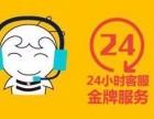 约普热水器(维修没热水?不点火维修)济南各点售后服务热线电话