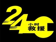 武汉24小时道路救援 拖车 补胎 搭电 送油