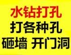 郑州钻孔打眼 空调孔 热水器孔 油烟机孔 工程钻孔电话