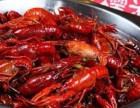 大嘴满盆龙虾加盟/大嘴满盆龙虾加盟费用/开家龙虾店需要多少钱