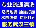 江汉区杨汊湖日夜疏通下水道,家庭马桶厕所,洗菜池地漏疏通