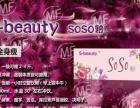 S-beauty soso粉