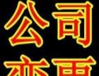 惠山街道附近兼职会计代理记账代缴社保工商税务咨询
