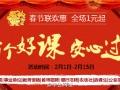 春节联欢惠 全场一元起,活动时间:2月1日-2月15日