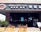 加盟咖啡之翼咖啡店详情